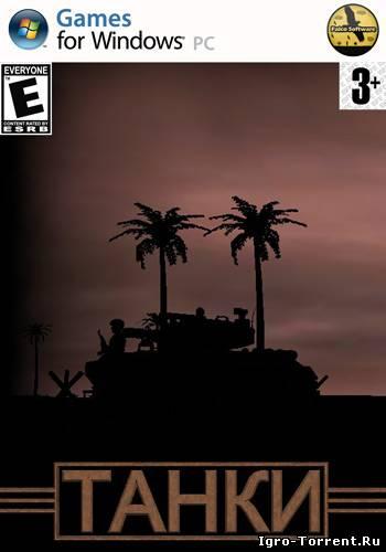 Скачать игра без регистрации бесплатно танки