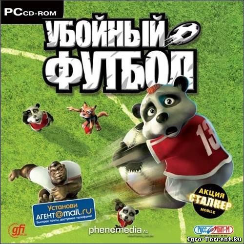 Скачать убойный футбол / crazy kickers xxl (rus) через торрент.