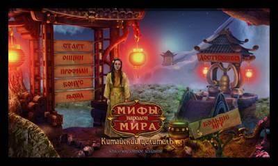 Игра мифы народов мира скачать торрент