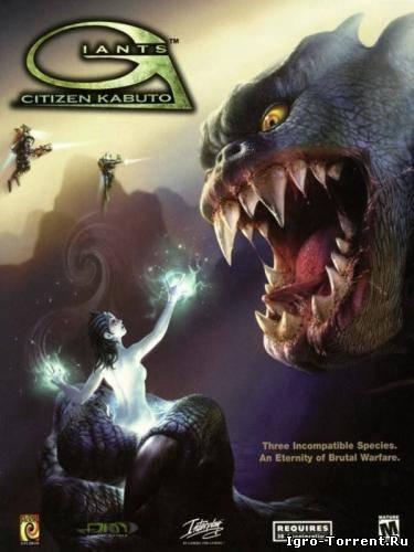 Скачать giants: citizen kabuto (2000) 1с torrent, торрент.