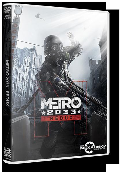 Metro redux 2033 скачать торрент от механиков.